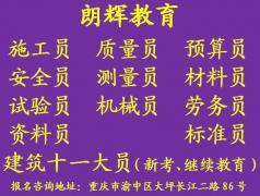 重庆施工员证报考条件和考试时间