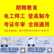 重庆危险化学品安全管理员证培训考试时间
