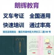 重庆学叉车证怎么报名培训有什么流程