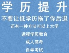 重庆大专学历提升 专科学历报名方式