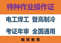重庆哪里能学电工证需要什么材料