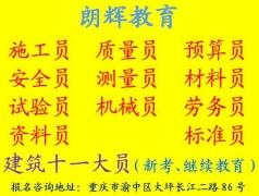 重庆施工员培训考证报名条件要多久时间
